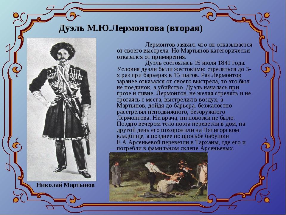 Дуэль М.Ю.Лермонтова (вторая) Лермонтов заявил, что он отказывается от своег...