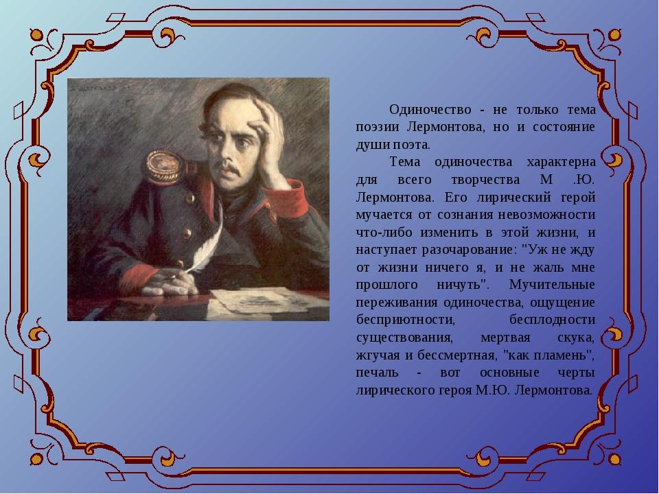 Одиночество - не только тема поэзии Лермонтова, но и состояние души поэта. Те...