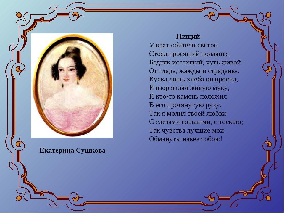 Екатерина Сушкова Нищий У врат обители святой Стоял просящий подаянья Бедняк...