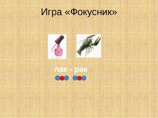 Игра «Фокусник» лак - рак