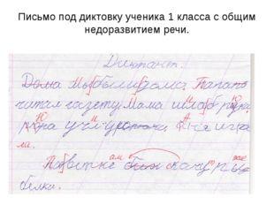 Письмо под диктовку ученика 1 класса с общим недоразвитием речи.