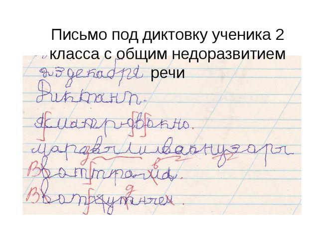 Письмо под диктовку ученика 2 класса с общим недоразвитием речи