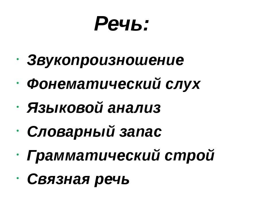 Речь: Звукопроизношение Фонематический слух Языковой анализ Словарный запас Г...