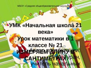 УМК «Начальная школа 21 века» Урок математики в 1 классе № 21 ИЗМЕРЯЕМ ДЛИНУ