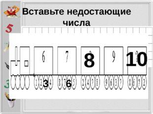 Вставьте недостающие числа 8 10 3 6