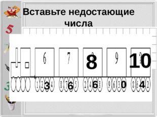 Вставьте недостающие числа 8 10 3 6 6 0 4