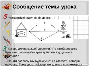 Сообщение темы урока – Рассмотрите рисунок на доске. – Какова длина каждой до