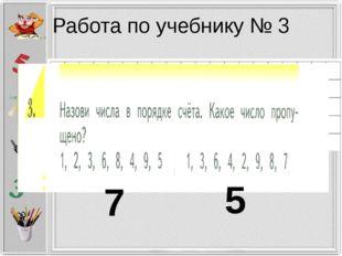 Работа по учебнику № 3 7 5