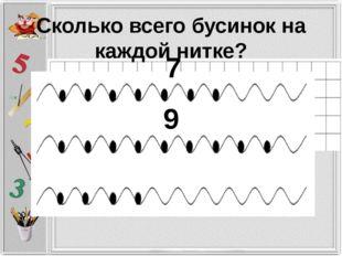 Сколько всего бусинок на каждой нитке? 7 9