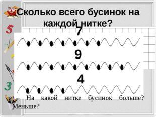 Сколько всего бусинок на каждой нитке? 7 9 4 – На какой нитке бусинок больше?