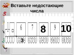 Вставьте недостающие числа 8 10 3