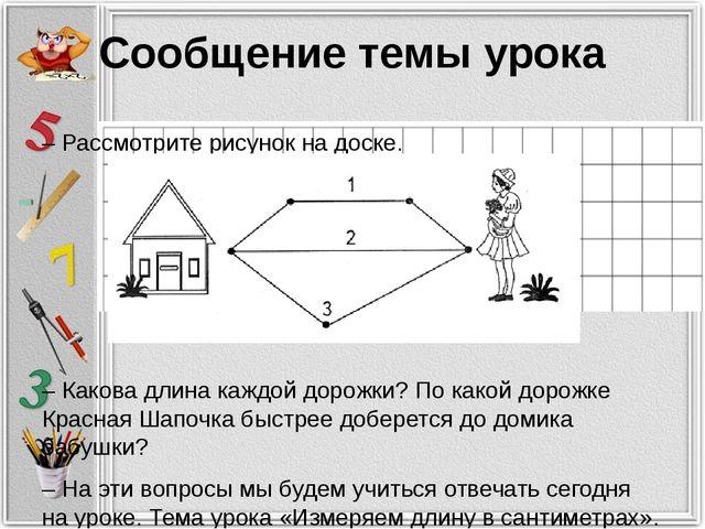 Сообщение темы урока – Рассмотрите рисунок на доске. – Какова длина каждой до...