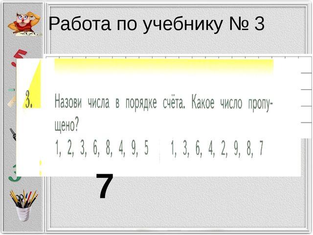 Работа по учебнику № 3 7