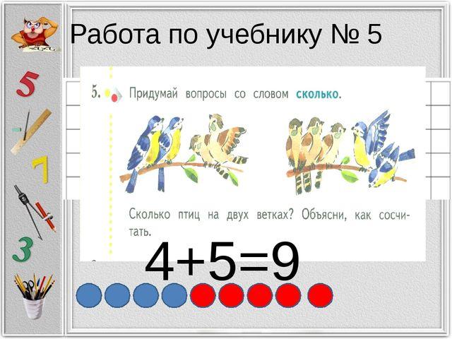 Работа по учебнику № 5 4+5=9