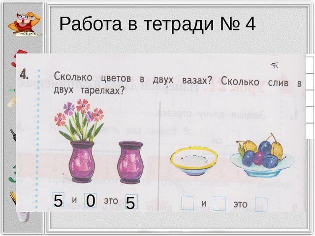Работа в тетради № 4 5 0 5