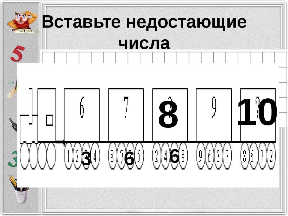 Вставьте недостающие числа 8 10 3 6 6