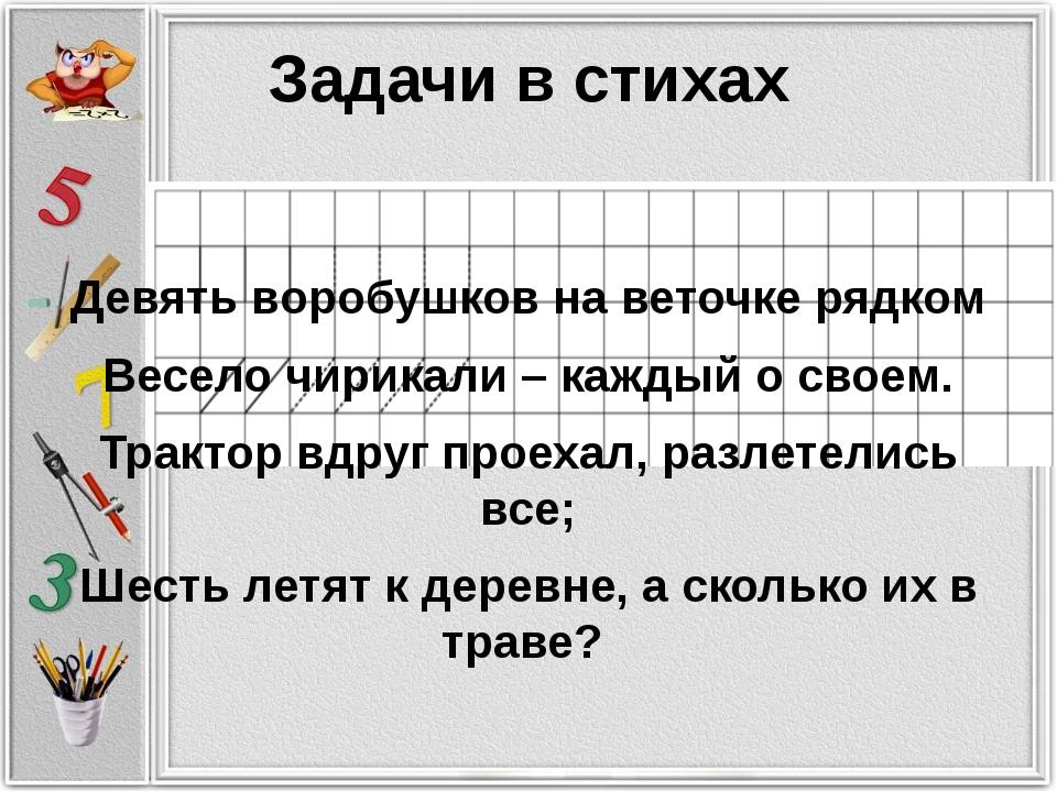 Задачи в стихах Девять воробушков на веточке рядком Весело чирикали – каждый...