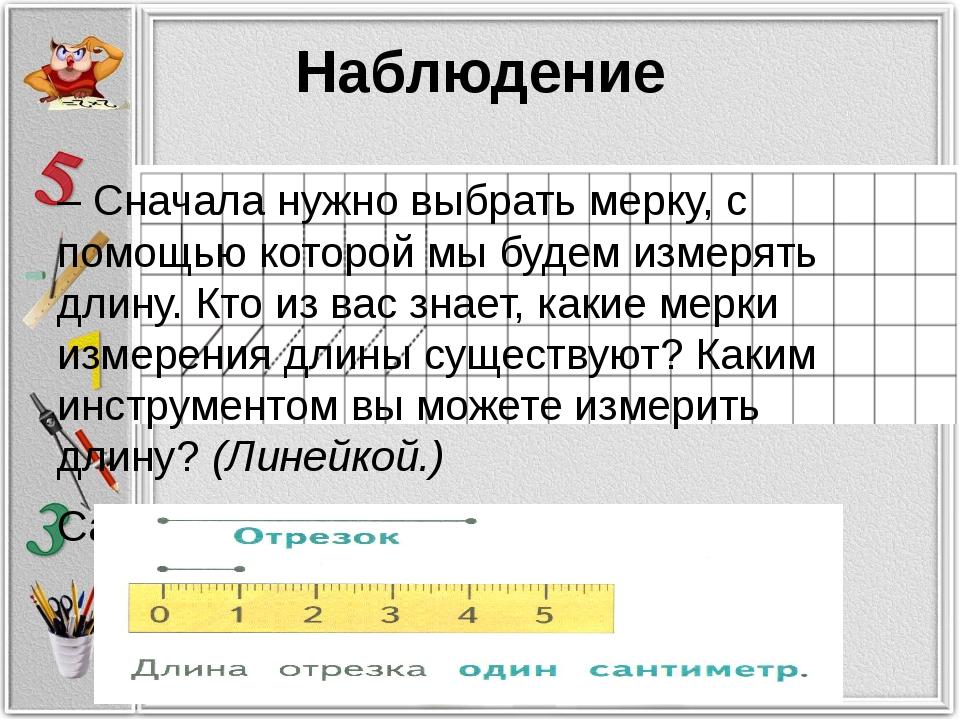 Наблюдение –Сначала нужно выбрать мерку, с помощью которой мы будем измерять...