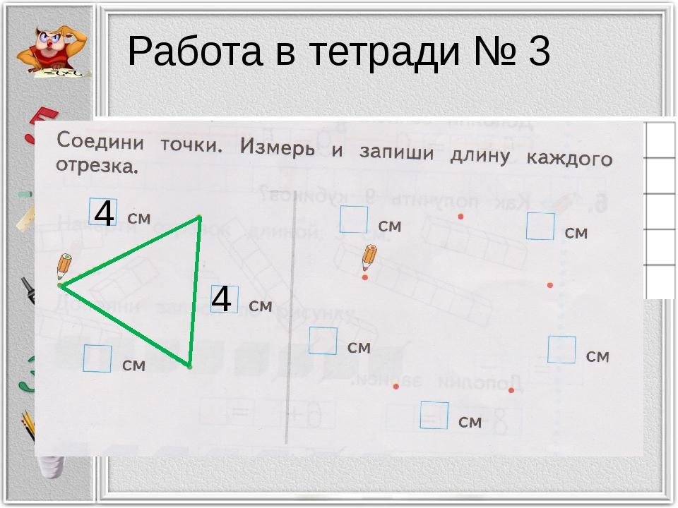 Работа в тетради № 3 4 4