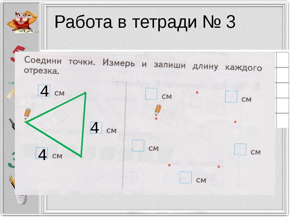 Работа в тетради № 3 4 4 4