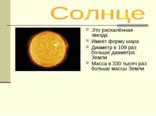 Это раскалённая звезда Имеет форму шара Диаметр в 109 раз больше диаметра Зем