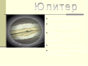 Пятая планета от Солнца Самая большая планета в Солнечной системе Названа в ч