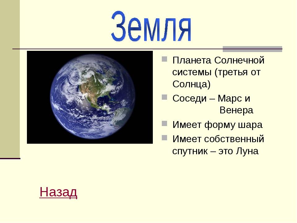 Планета Солнечной системы (третья от Солнца) Соседи – Марс и Венера Имеет фор...