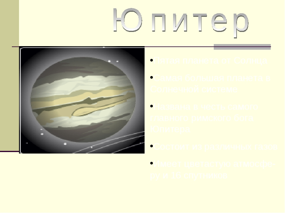 Пятая планета от Солнца Самая большая планета в Солнечной системе Названа в ч...
