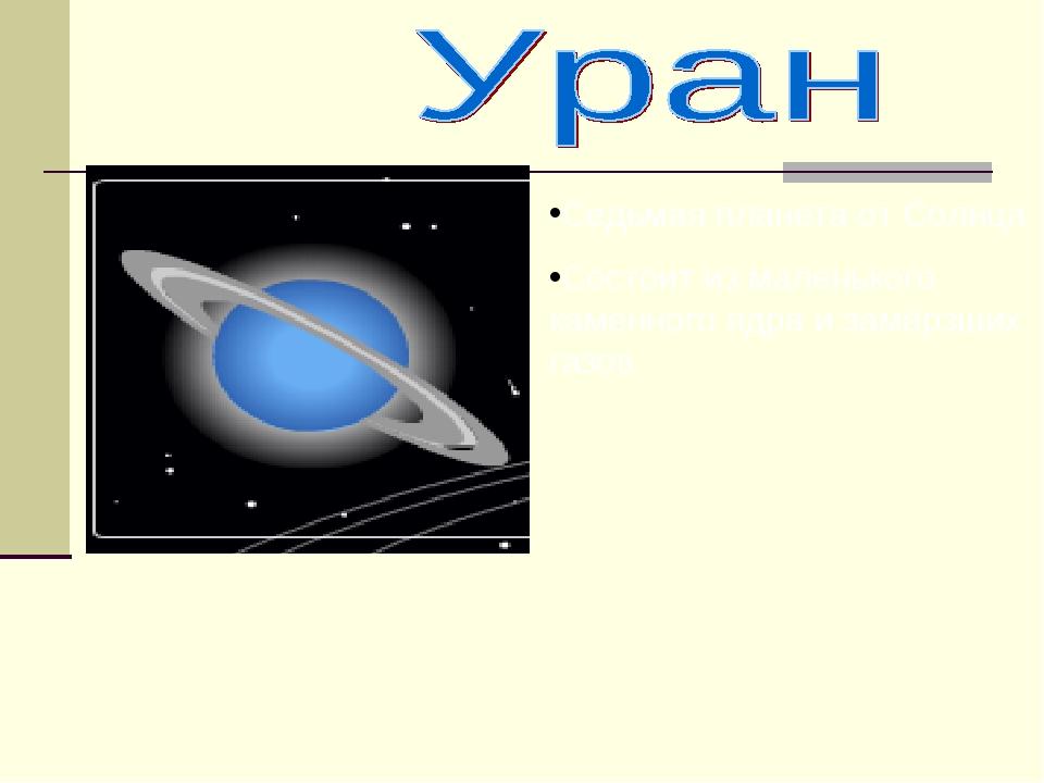 Седьмая планета от Солнца Состоит из маленького каменного ядра и замёрзших га...