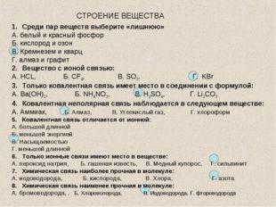Среди пар веществ выберите «лишнюю» А. белый и красный фосфор Б. кислород и о