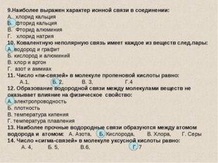 9.Наиболее выражен характер ионной связи в соединении: А. хлорид кальция Б. ф