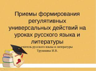 Приемы формирования регулятивных универсальных действий на уроках русского я