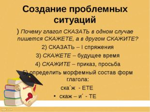 Создание проблемных ситуаций ) Почему глагол СКАЗАТЬ в одном случае пишется С