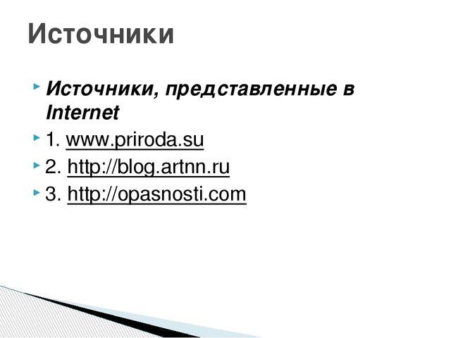 Источники, представленные в Internet 1. www.priroda.su 2. http://blog.artnn....
