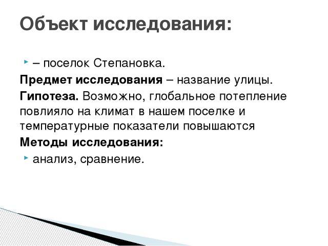 – поселок Степановка. Предмет исследования – название улицы. Гипотеза. Возмож...