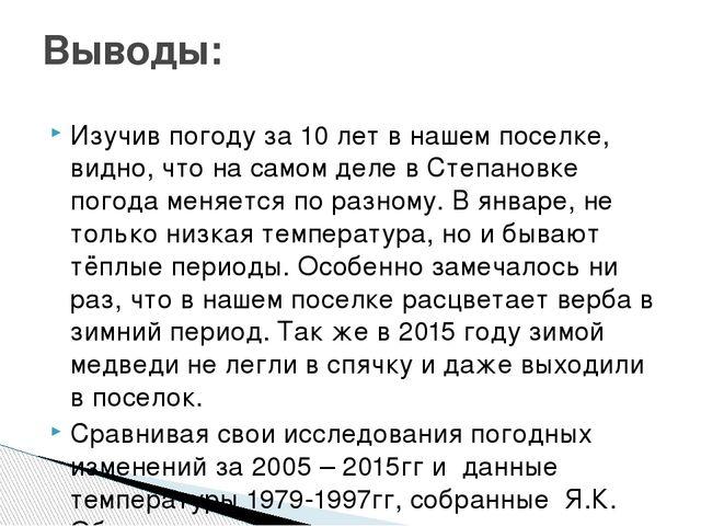 Изучив погоду за 10 лет в нашем поселке, видно, что на самом деле в Степановк...