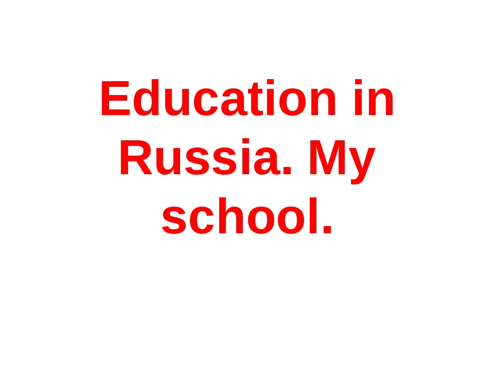 Education in Russia. My school.