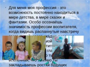 Для меня моя профессия - это возможность постоянно находиться в мире детства,