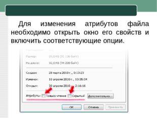 Для изменения атрибутов файла необходимо открыть окно его свойств и включить