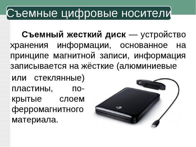 Съемный жесткий диск — устройство хранения информации, основанное на принципе...