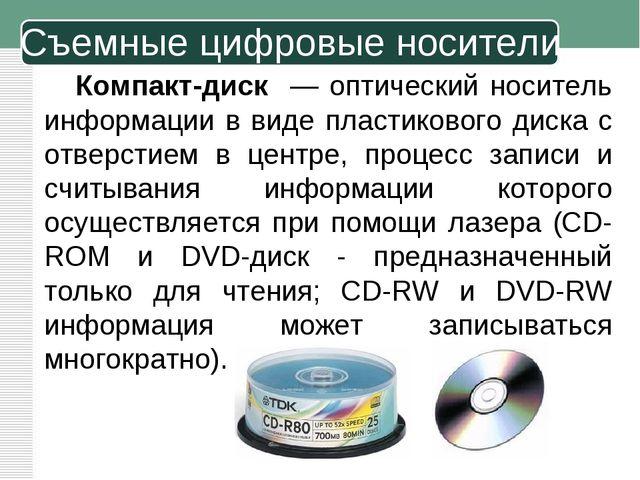 Компакт-диск — оптический носитель информации в виде пластикового диска с отв...