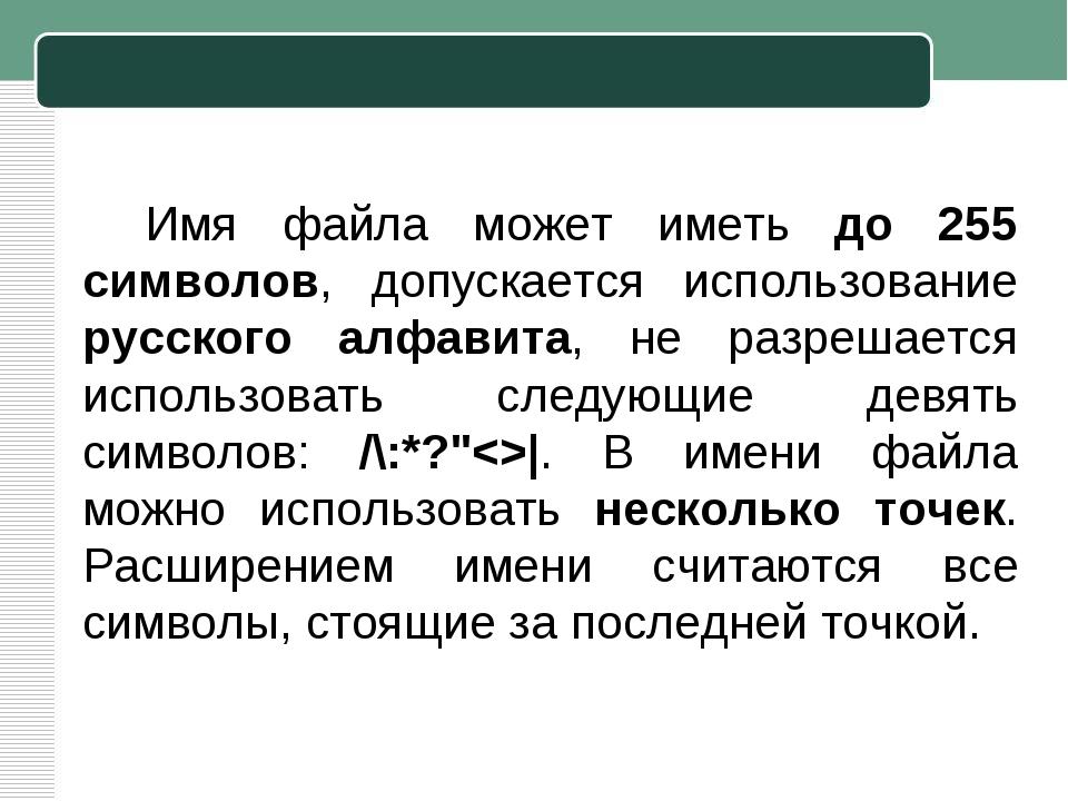 Имя файла может иметь до 255 символов, допускается использование русского алф...