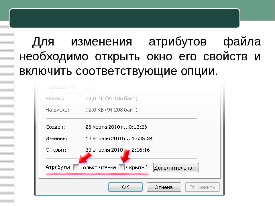 Для изменения атрибутов файла необходимо открыть окно его свойств и включить...
