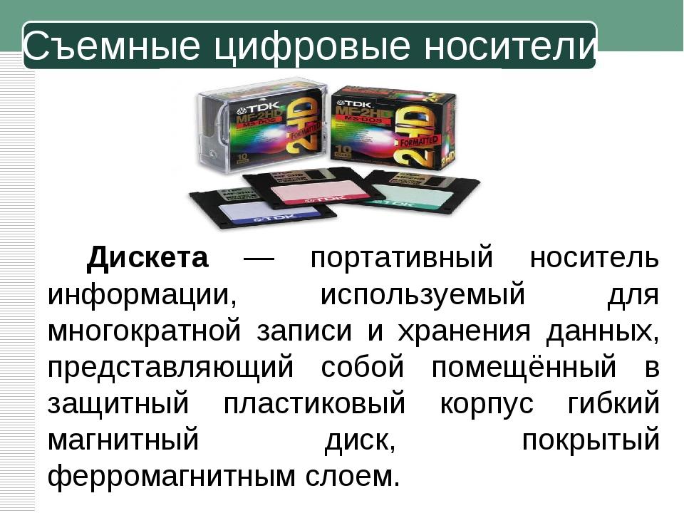 Дискета — портативный носитель информации, используемый для многократной запи...