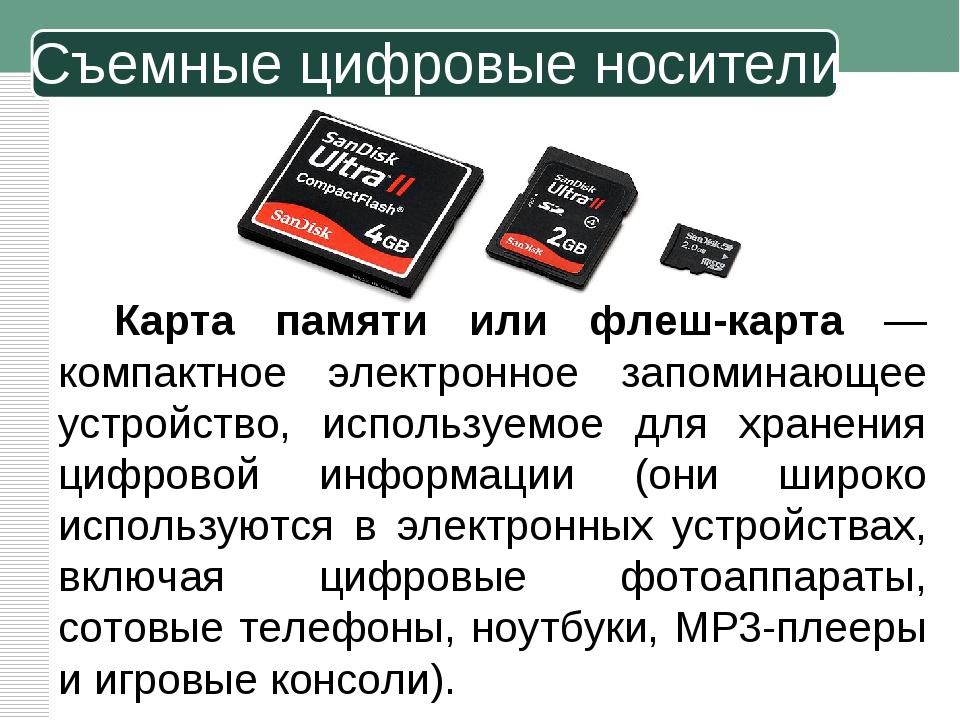 Карта памяти или флеш-карта — компактное электронное запоминающее устройство,...