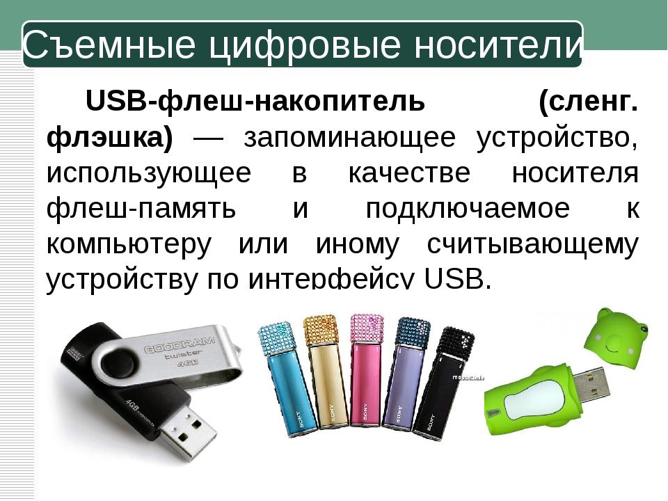 USB-флеш-накопитель (сленг. флэшка) — запоминающее устройство, использующее в...
