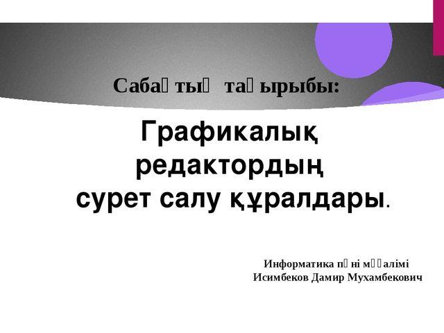 Сабақтың тақырыбы: Графикалық редактордың сурет салу құралдары. Информатика п...