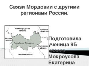 Связи Мордовии с другими регионами России. Подготовила ученица 9Б класса Мокр