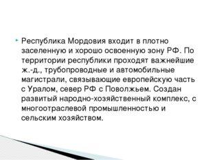 Республика Мордовия входит в плотно заселенную и хорошо освоенную зону РФ. По