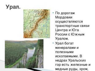 По дорогам Мордовии осуществляются транспортные связи Центра и Юга России с Ю